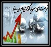 فرصت های سرمایه گذاری ایران- یزد